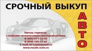 Страховка ОСАГО,  КАСКО,  Квартира от надежной компании «Ингосстрах»
