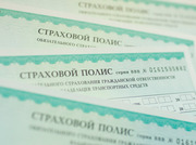 Недорогое ОСАГО и Техосмотр в Москве