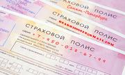 Полис ОСАГО (страховка) – дешево СПб 2500 рублей