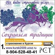 Страховая компания «РСТ.. Р» - автострахование (ОСАГО автомоби